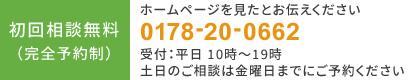 0178200662電話番号