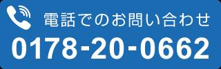 0178200662電話番号リンク